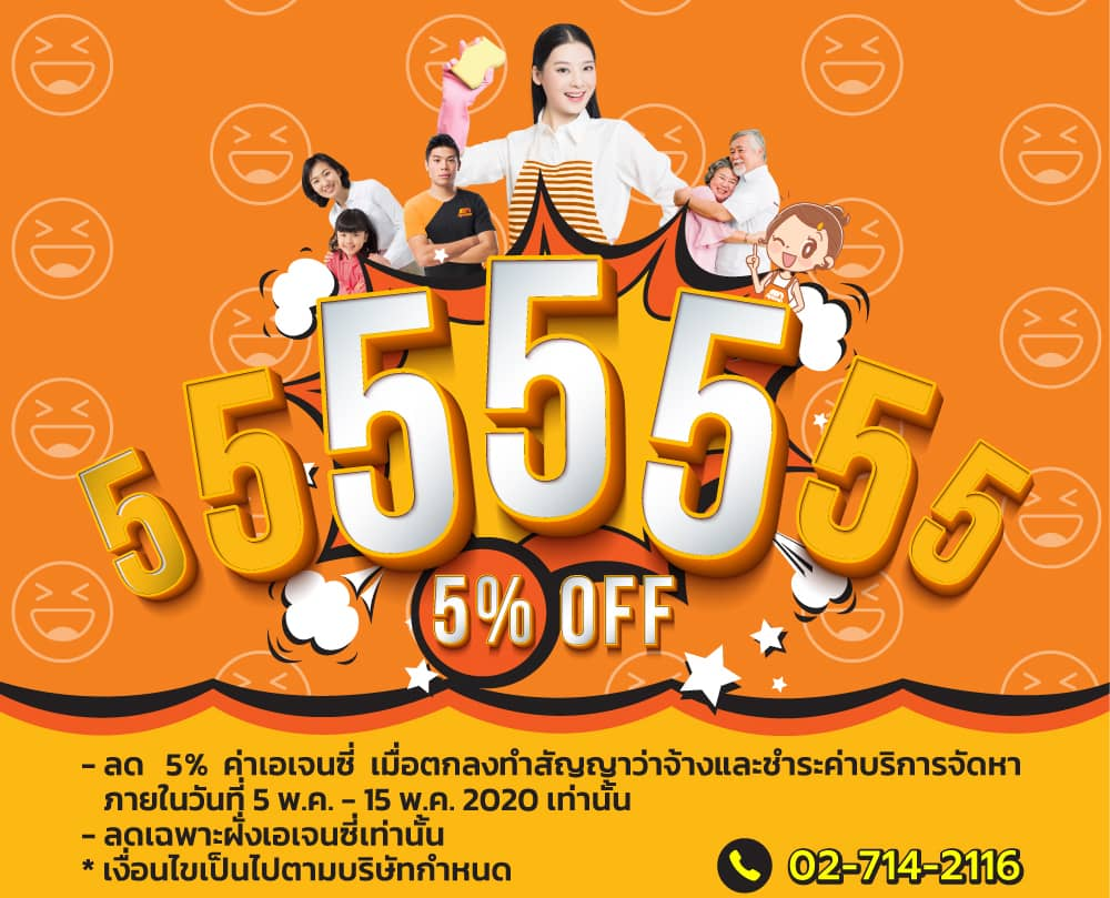 Ayasan Agency 5% Off